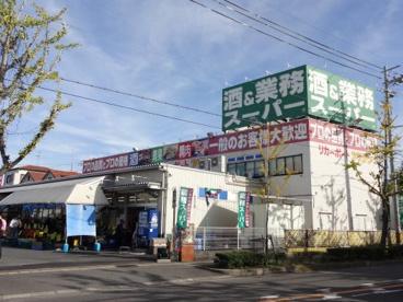 業務スーパー・桜ヶ丘店の画像1