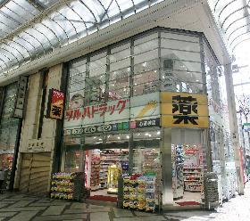 ツルハドラッグ 心斎橋店の画像1
