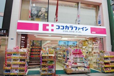 ココカラファイン 戎橋店の画像1
