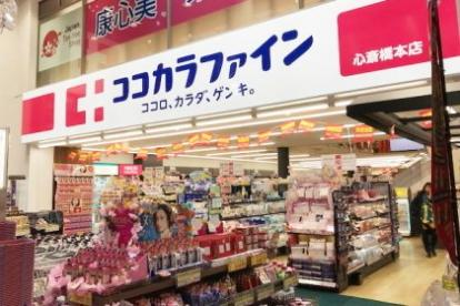 ココカラファイン 心斎橋本店の画像1
