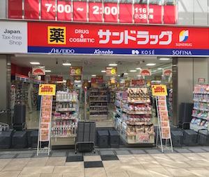 サンドラッグ 北心斎橋店の画像1