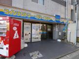 コインランドリー ビーフレッシュ山王公園店
