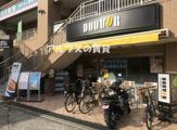 ドトールコーヒーショップ 根岸店