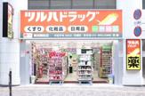 ツルハドラッグ 梅田茶屋町店