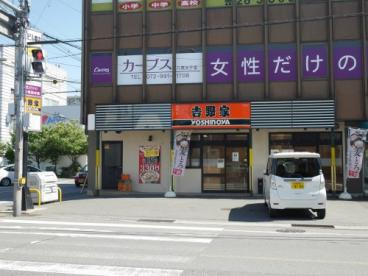 吉野家 太子堂店の画像1
