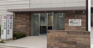 八尾宮町どうぶつ病院の画像1