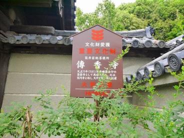 傳香寺(でんこうじ)の画像2