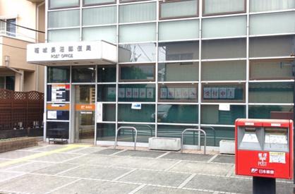 稲城長沼郵便局の画像1