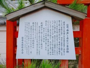 采女神社(うねめじんじゃ)の画像2