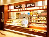 さぼてん デリカ戸越銀座中央街店