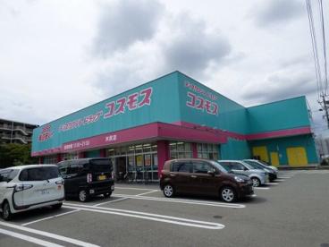 コスモス井尻店の画像1