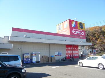 サンドラック和田店の画像1