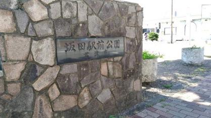坂田駅前公園の画像1
