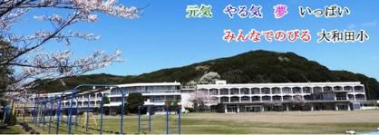 大和田小学校の画像1