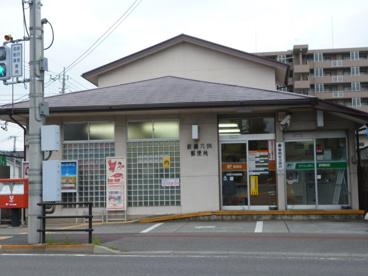 前橋市六供町郵便局の画像1