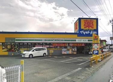 マツモトキヨシ霞ヶ関駅前店の画像1