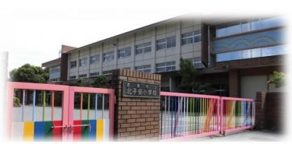 北子安小学校の画像1