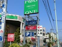 フードワン 藤沢店