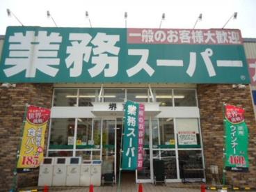 業務スーパー 堺東店の画像1
