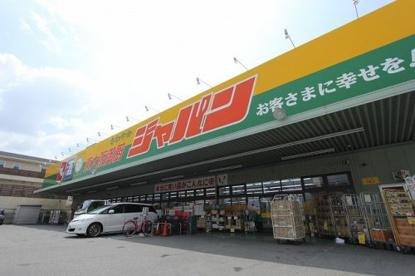 ジャパン 東大阪御厨店の画像1