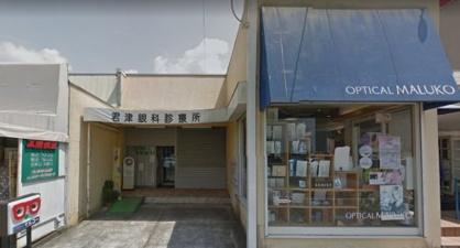 君津眼科診療所の画像1