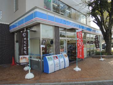 ローソン多摩乞田店の画像1