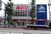 サイクルベースあさひ 八王子大和田店