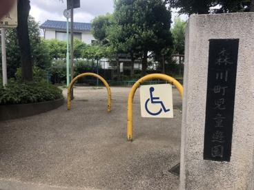 森川町児童遊園の画像1