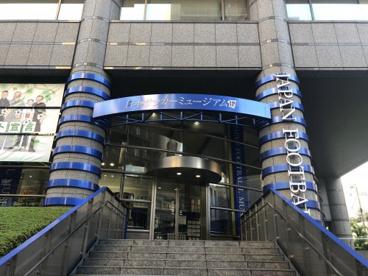 公益財団法人 日本サッカー協会の画像1