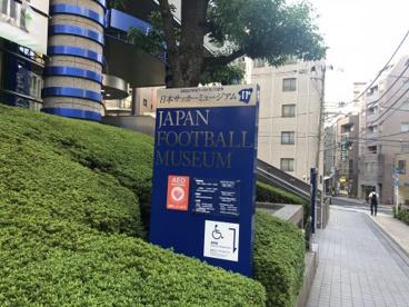 公益財団法人 日本サッカー協会の画像3