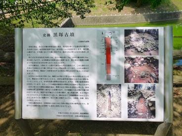 黒塚古墳の画像2