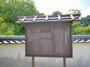 高野山真言宗 長岳寺の画像2