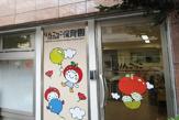 りんごっこ久米川駅前保育園