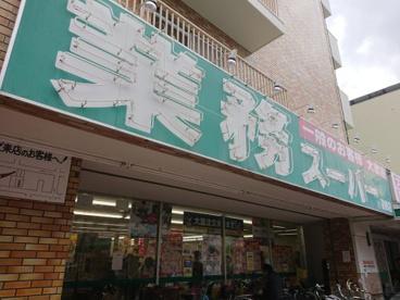 業務スーパー 蓮根店の画像2