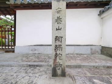 阿弥陀寺(南風呂町)の画像3
