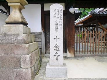 十念寺の画像2