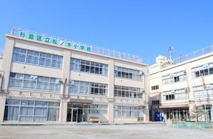 松ノ木小学校の画像1