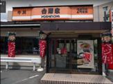 吉野家 八王子大和田店