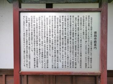 徳融寺の画像2
