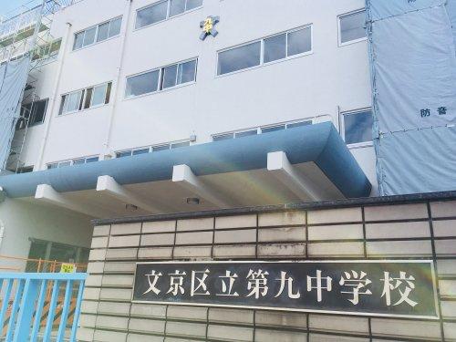 第九中学校