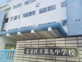 文京区立第九中学校