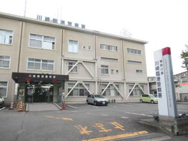 川崎臨港警察署の画像1