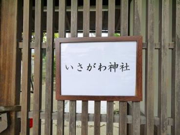いさがわ神社(西新屋町)の画像2