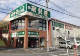 オフハウス八王子大和田店