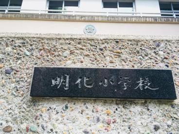 文京区立明化小学校の画像2