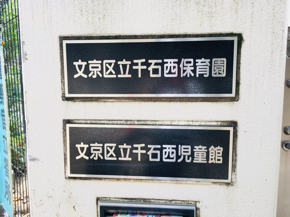 千石西保育園