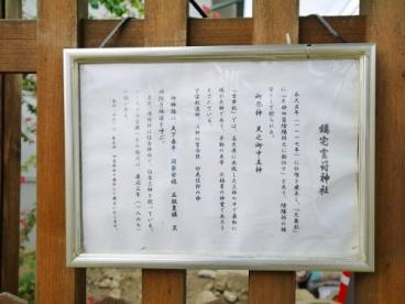 鎮宅霊符神社の画像2