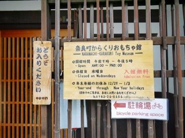 奈良町からくりおもちゃ館の画像2