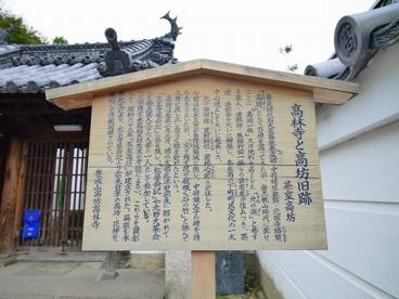 高林寺(井上町)の画像2