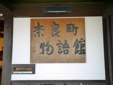 奈良町物語館の画像2